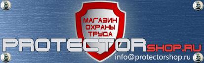 магазин охраны труда Протекторшоп в Волгограде